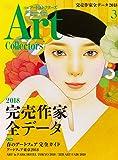 ARTcollectors'(アートコレクターズ) 2018年 3月号