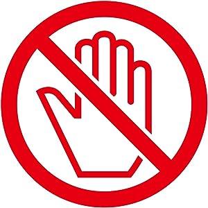 触るな禁止マーク