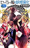 Yokaihenge and sailor - its Nii Yorozuya Ayakashi incident Pledge (C ?NOVELS Fantasia) (2012) ISBN: 4125012075 [Japanese Import]