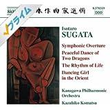須賀田礒太郎:交響的序曲/双龍交遊之舞/「生命の律動」