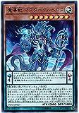 遊戯王 / 魔導獣 マスターケルベロス(ウルトラレア) / EXFO-JP027 / EXTREME FORCE(エクストリーム・フォース)
