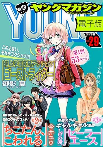 ヤングマガジン 2015年29号 [2015年6月15日発売] [雑誌] (Japanese Edition) 61yDH0Vr2LL