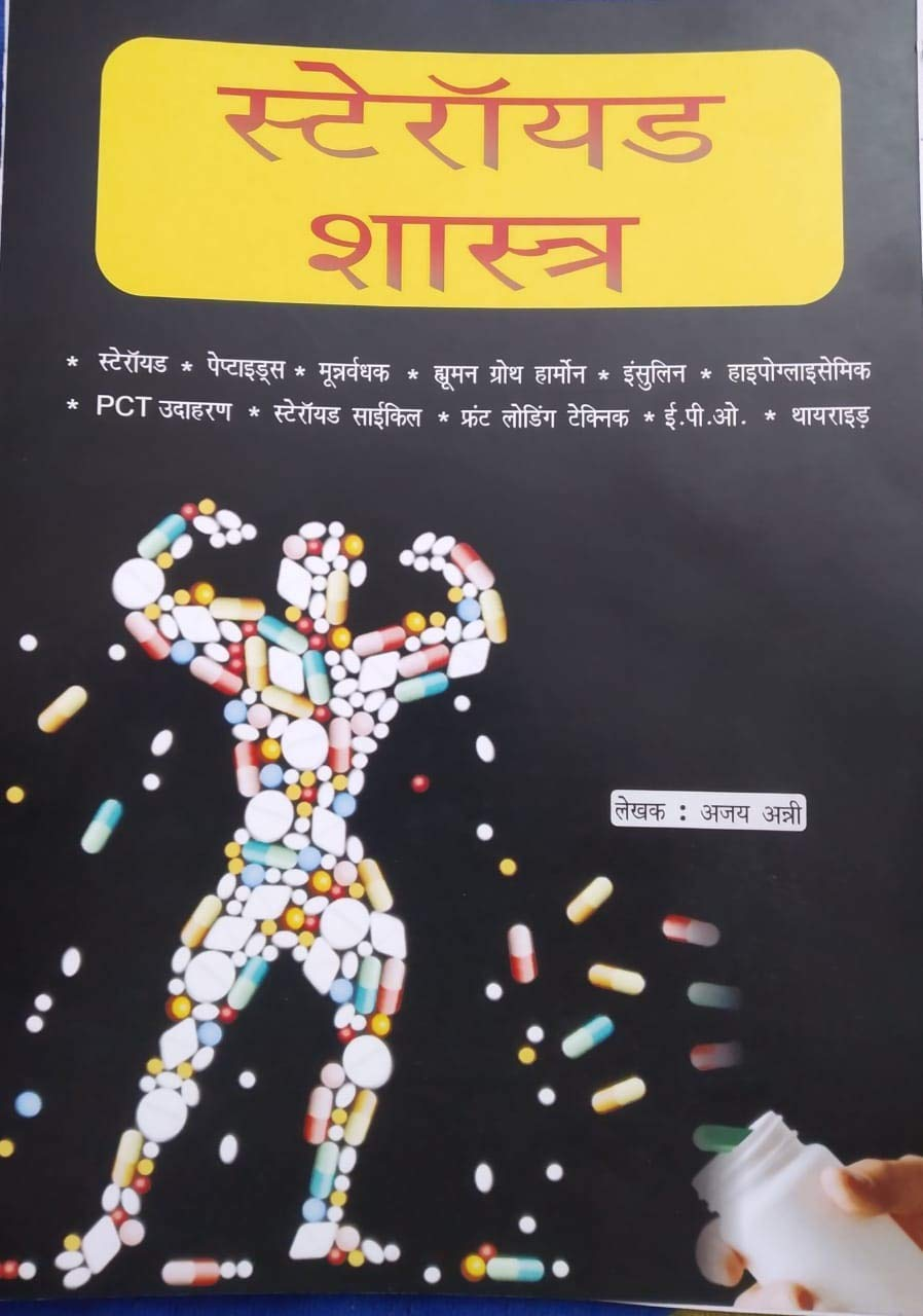 Steroid book in hindi organon pharmaceuticals mexico