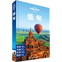 Lonely Planet孤独星球:缅甸(2014年版)