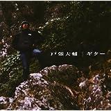 ギター[BBCDE006]