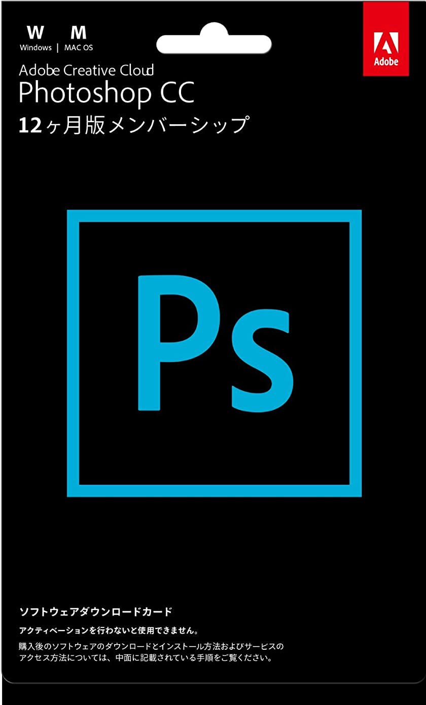 Adobe Photoshop CC 2017年版 |12か月版