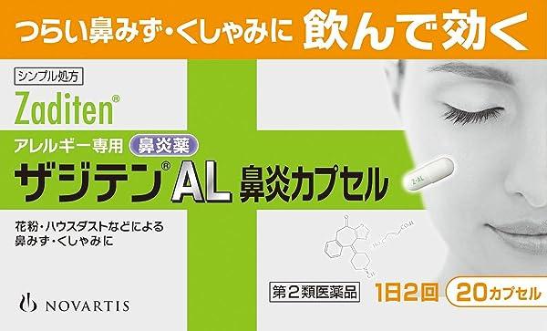 【第2類医薬品】ザジテンAL鼻炎カプセル 20カプセル ※セルフメディケーション税制対象商品