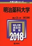 明治薬科大学 (2018年版大学入試シリーズ)