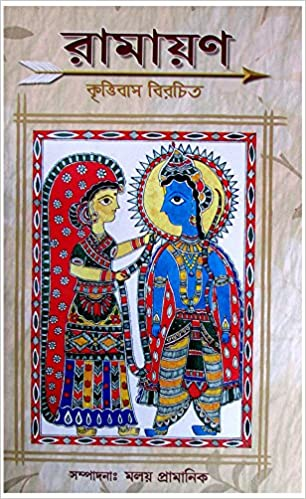 Buy Ramayana Krittibas Pandit Birochito Book Online at Low