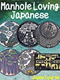 Manhole Loving Japanese: Photograph collection of many artistic manholes in Japan