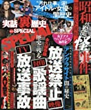 実話(裏)歴史SPECIAL SPECIAL VOL.13 (ミリオンムック)