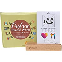 Mandarin Prodigies Bilingual Learn Chinese - First 100 Chinese Words, 50 Durable, Coated Vocabulary Flash Cards: Label…