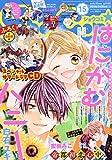Sho-Comi(少女コミック) 2019年 7/20 号 [雑誌]