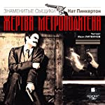 Zhertva metropolitena | Nat Pinkerton