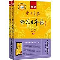 中央人民广播电台教学节目用书:新版中日交流标准日本语初级(第2版)(套装共2册)