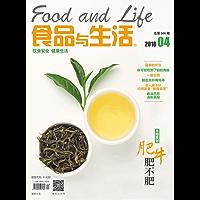 食品与生活 月刊 2018年04期