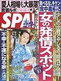SPA!(スパ!) 2016年 7/12 号 [雑誌]