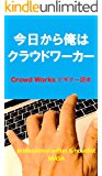 今日から俺はクラウドワーカー: 【Crowd Works】クラウドワークス ビギナー読本:副業時代の泳ぎ方