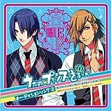 うたの☆プリンスさまっ♪オーディションソング(2)
