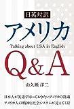 日英対訳 アメリカQ&A