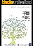 """平面构成 (普通高等院校""""十二五""""艺术与设计专业规划教材)"""