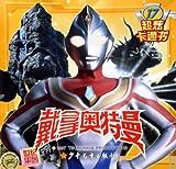 Ultraman Dyna Stunning Cartoon Book 17 (Chinese Edition) by ri ben yuan gu zhi zuo zhu shi hui she (2011) Paperback