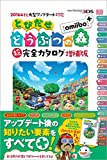 (Fall of 2016 Major update support) Tobidase Doubutsu no mori (Animal Crossing) amiibo+ Super Complete Catalog Nintendo 3DS Game Guide Book Enhancement Edition [In Japanese]