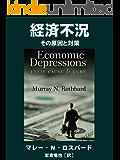 経済不況 その原因と対策