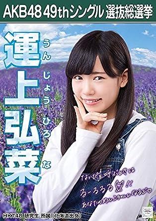 Amazon | 【運上弘菜 HKT48 研究...