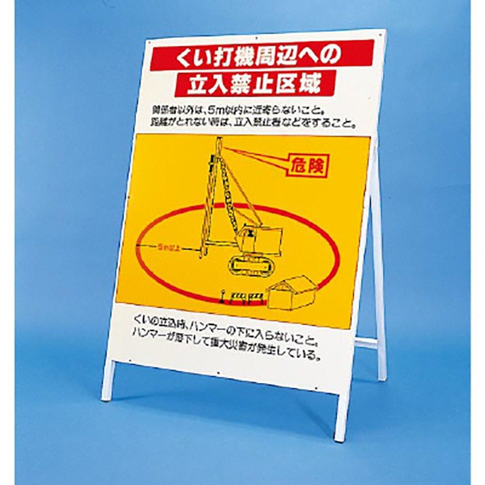 【326-44】立看板 くい打機周辺への立入禁止区域  B072LX5PPF