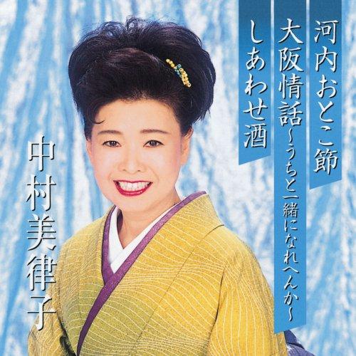 プレミアシリーズ中村美律子「河内おとこ節」「大阪情話~うちと一緒になれへんか~」「しあわせ酒」(CCCD)