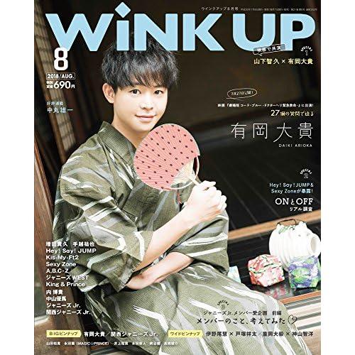 WiNK UP 2018年8月号 表紙画像