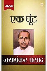 Jaishankar Prasad Granthawali Ek Ghoot (Dusra Khand Natak) - जय शंकर प्रसाद ग्रंथावली एक घूँट (दूसरा खंड - नाटक) (Hindi Edition) Kindle Edition