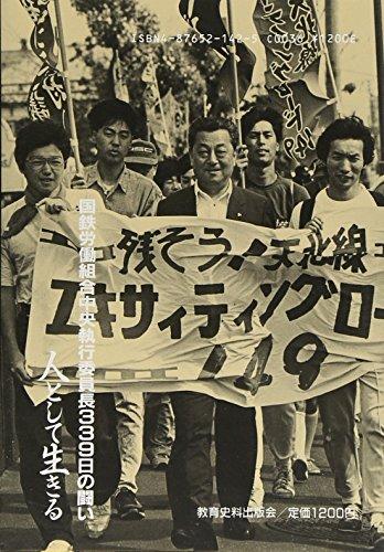 Hito to shite ikiru: Kokutetsu Rodo Kumiai Chuo Shikko Iincho 339-nichi no tatakai (Japanese Edition)
