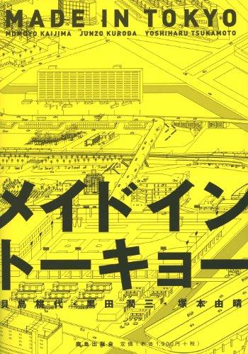 Made in Tokyo Guide Book [Junzo Kuroda - Momoyo Kaijima] (Tapa Blanda)