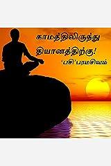 காமத்திலிருந்து தியானத்திற்கு! (Tamil Edition) Kindle Edition