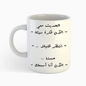 Romantic arabic quote mug