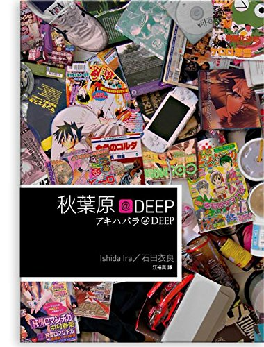 Akihabara @ DEEP (Paperback) (Traditional Chinese Edition)