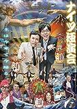 Knights - Knights Dokuen Kai Shu Wa Ima Kite Ima Kaeru. [Japan DVD] ANSB-55161