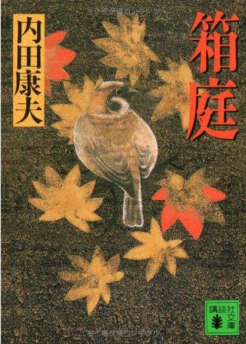 Miniature garden (Kodansha Bunko) (1997) ISBN: 4062633698 [Japanese Import]