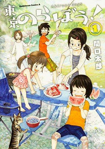 東京のらぼう! (1) (角川コミックス・エース)