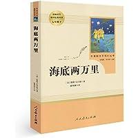 名著阅读课程化丛书:海底两万里(七年级下册)