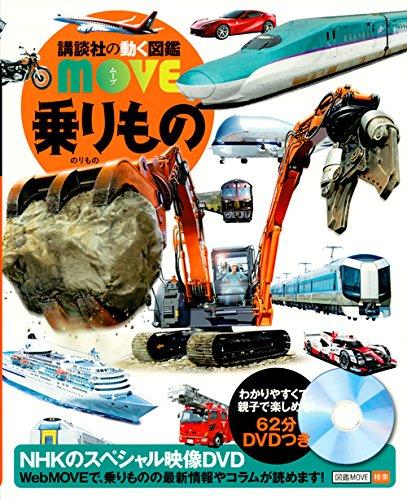 乗りもの (講談社の動く図鑑MOVE)