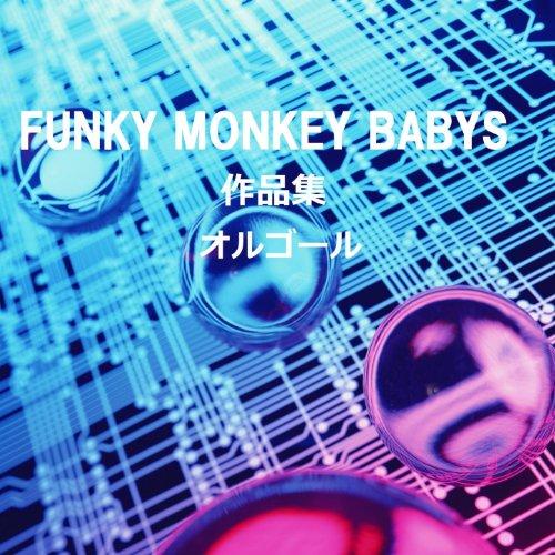 Funky Monkey Babys Sakuhinshu