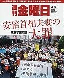 週刊金曜日 2018年4/6号 [雑誌]
