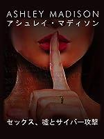 アシュリー・マディソン:セックス、嘘とサイバー攻撃 (Ashley Madison)