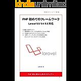 PHP初めてのフレームワーク Laravel 5.5/5.4/5.3 〜ステップ1