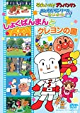 Animation - Soreike!Anpanman Otomodachi Series Seikatsu Shokupanman To Crayon No Kuni [Japan DVD] VPBE-13641