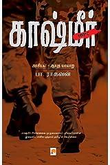Kashmir : Arasiyal - Ayudha Varalaru  (Tamil) Kindle Edition