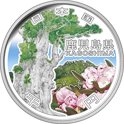 2013 JP Japan 47 Prefectures PowerCoin KAGOSHIMA 47 Prefectures (32) Silver Proof Coin 1000 Yen Japan 2013 - Japan Kagoshima